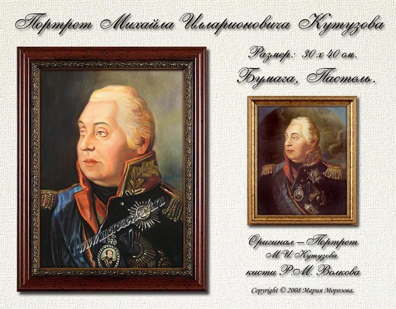 Пастельный портрет М. И. Кутузова, с оригинала кисти Р.М. Волкова.