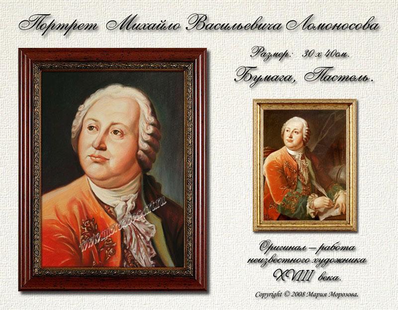 Пастельный портрет Михайло Ломоносова, с оригинала 18 века. Выполнен в технике Пастель.