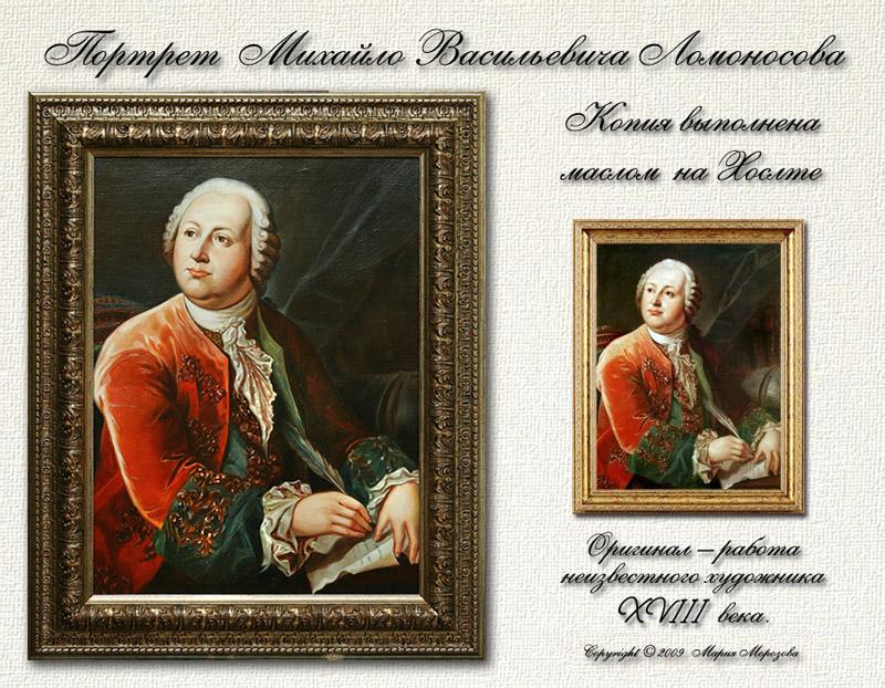 Копия исторического портрета Михайло Ломоносова (слева), написана с оригинала 18 века (справа). Выполнен в технике холст - масло.